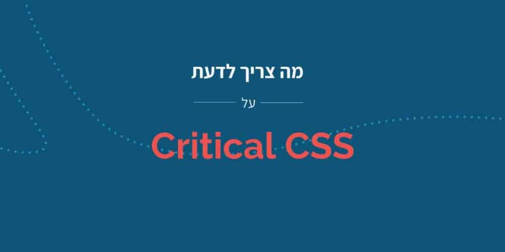 How to Generte Critical CSS