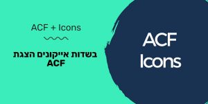 ACF Icons Blog Header