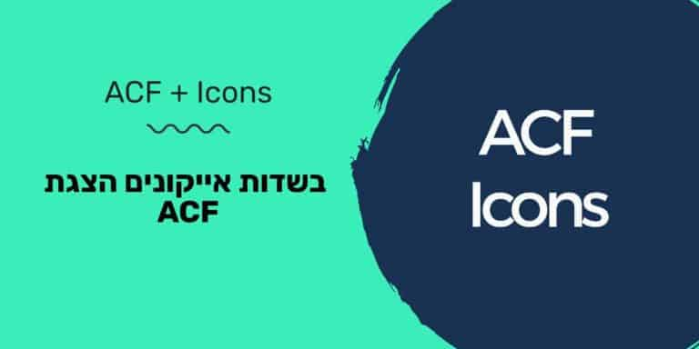 ACF Icons Blog Header
